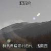 浅間山西側ライブカメラ(群馬県嬬恋村田代)