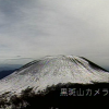 黒斑山浅間山監視ライブカメラ(長野県小諸市)