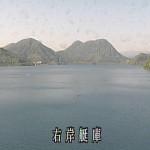 玉川ダム右岸艇庫ライブカメラ(秋田県仙北市田沢湖)