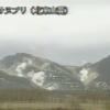 アトサヌプリ北東山麓ライブカメラ(北海道弟子屈町)