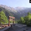 上高地河童橋ライブカメラ(長野県松本市上高地)