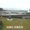 硫黄島硫黄島港ライブカメラ(鹿児島県三島村硫黄島)