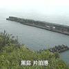 黒島片泊港ライブカメラ(鹿児島県三島村黒島)