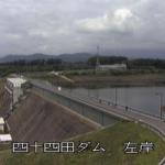 四十四田ダムライブカメラ(岩手県盛岡市下厨川)