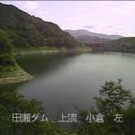 田瀬ダムライブカメラ(岩手県花巻市東和町)