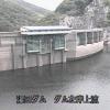 湯田ダムライブカメラ(岩手県西和賀町杉名畑)