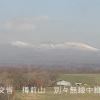 樽前山別々無線中継所ライブカメラ(北海道苫小牧市樽前)