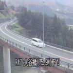 国道47号大谷橋ライブカメラ(宮城県大崎市鳴子温泉)