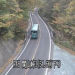 国道48号関山峠第1ライブカメラ(宮城県仙台市青葉区)