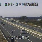 国道1号浜名大橋東ライブカメラ(静岡県浜松市西区)