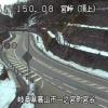 国道41号宮峠頂上ライブカメラ(岐阜県高山市一之宮町)