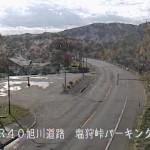 塩狩峠パーキングライブカメラ(北海道比布町)