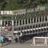 金沢競馬ライブカメラ(石川県金沢市八田町)