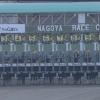 名古屋競馬ライブカメラ(愛知県名古屋市港区)