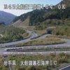 国道45号大船渡碁石海岸ICライブカメラ(岩手県大船渡市大船渡町)