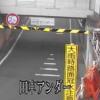 国道293号田中アンダーライブカメラ(栃木県足利市田中町)