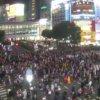 渋谷スクランブル交差点ライブカメラ(東京都渋谷区道玄坂) YouTube版