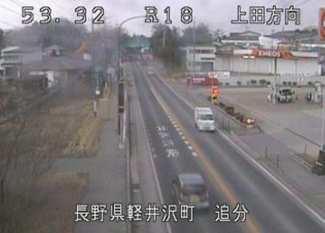 国道18号軽井沢追分上田方向