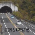 国道474号三遠名号トンネル南ライブカメラ(愛知県新城市名号)