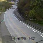 国道49号阿賀町鳥井ライブカメラ(新潟県阿賀町鳥井)