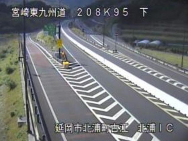 北浦インターチェンジから東九州自動車道(東九州道)