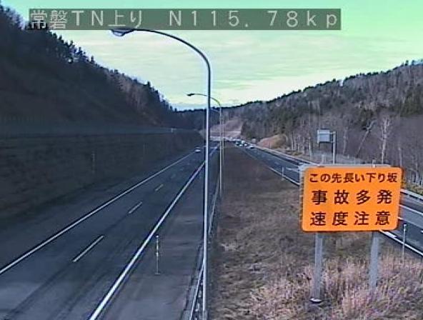 常磐トンネル西坑口から道央自動車道(道央道)