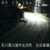 国道160号大泊ライブカメラ(石川県七尾市大泊町)
