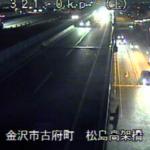 国道8号松島上りライブカメラ(石川県金沢市古府町)