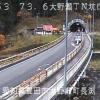 国道153号大野瀬トンネル飯田側ライブカメラ(愛知県豊田市大野瀬町)