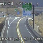 東九州自動車道北川トンネル起点坑口ライブカメラ(宮崎県延岡市北川町)