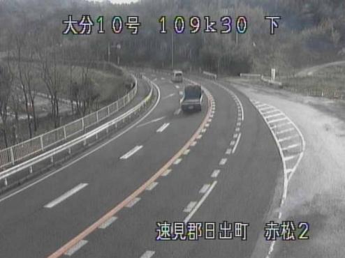国道10号赤松