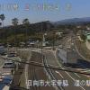 国道10号道の駅日向ライブカメラ(宮崎県日向市幸脇町)