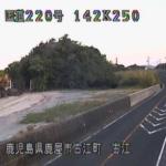 国道220号古江ライブカメラ(鹿児島県鹿屋市古江町)