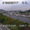国道2号別所パーキングエリア上りライブカメラ(兵庫県姫路市別所町)