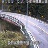 国道153号郡界橋ライブカメラ(愛知県豊田市連谷町)