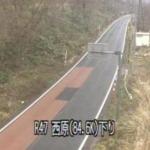 国道47号西原ライブカメラ(宮城県大崎市鳴子温泉)