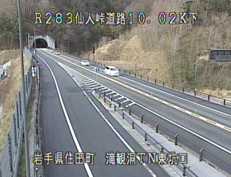 東北横断自動車道仙人峠道路滝観洞トンネル東坑口