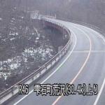 国道46号荒沢ライブカメラ(岩手県雫石町橋場)