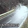 国道45号平波沢ライブカメラ(岩手県田野畑村七滝)