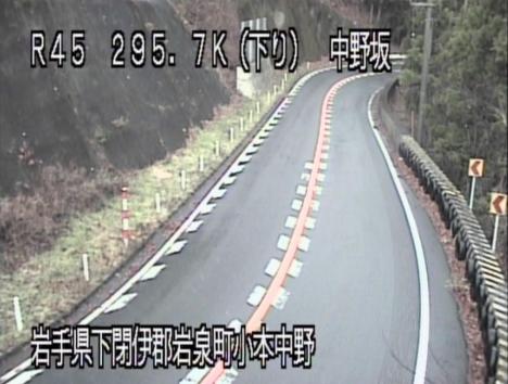 国道45号中野坂