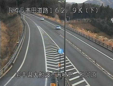三陸縦貫自動車道高田道路船河原