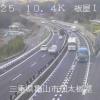 名阪国道板屋インターチェンジライブカメラ(三重県亀山市加太)