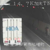 名阪国道加太トンネル上りライブカメラ(三重県伊賀市柘植町)