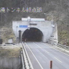 国道348号境小滝トンネル終点部ライブカメラ(山形県上山市小白府)
