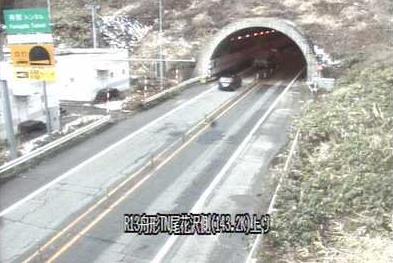 国道13号舟形トンネル尾花沢