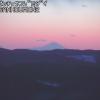 三株山頂富士見台富士山ライブカメラ(福島県古殿町松川)