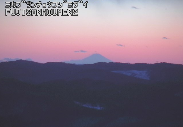 三株山頂富士見台から富士山