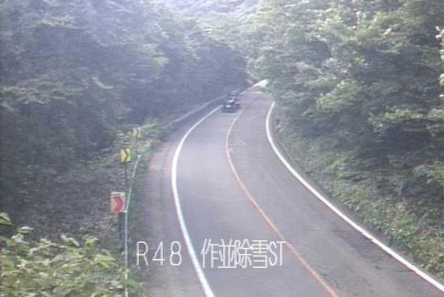 作並除雪ステーションから国道48号が見えるライブカメラ。