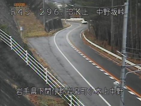 中野坂峠から国道45号