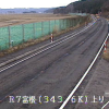 国道7号富根ライブカメラ(秋田県能代市二ツ井町)